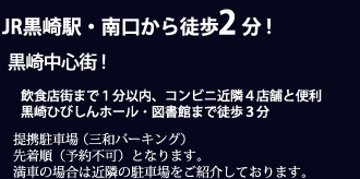 JR黒崎駅・南口から徒歩2分!