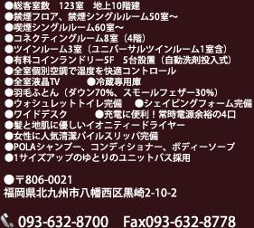 ●〒806-0021 福岡県北九州市八幡西区黒崎3-2-1 Tel093-632-8100 Fax093-632-8183
