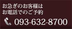 お急ぎのお客様はお電話でのご予約