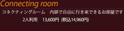 ツインルーム(2室)