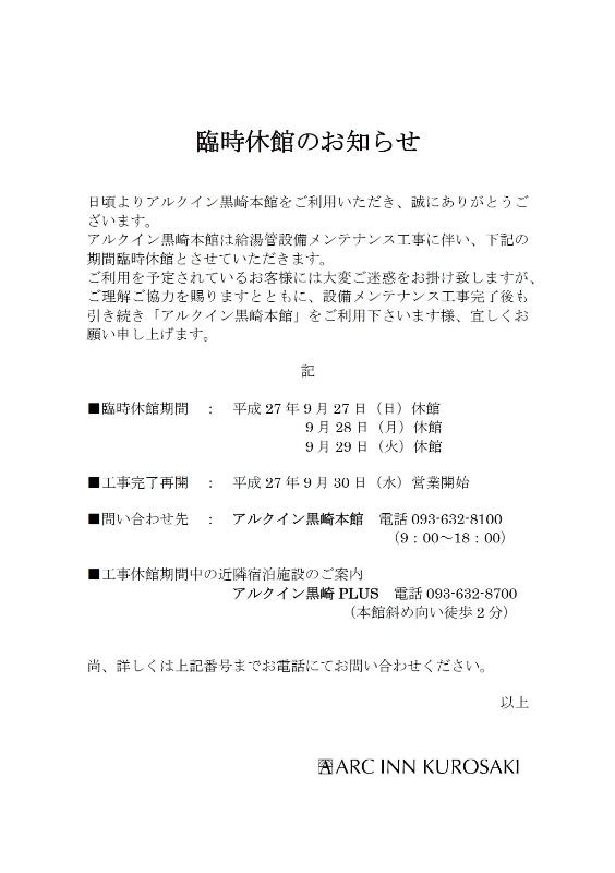 臨時休館案内2015.9.1