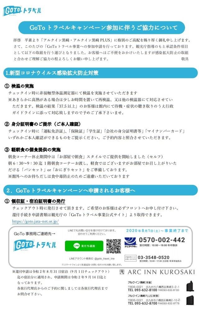 GoToキャンペーン参加条件告知書